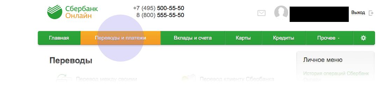 Кредит в сбербанке онлайн мурманск как получить пенсионный кредит в россельхозбанке